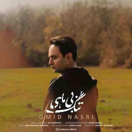 Omid Nasri Tonge Bi Mahi دانلود آهنگ امید نصری تنگ بی ماهی