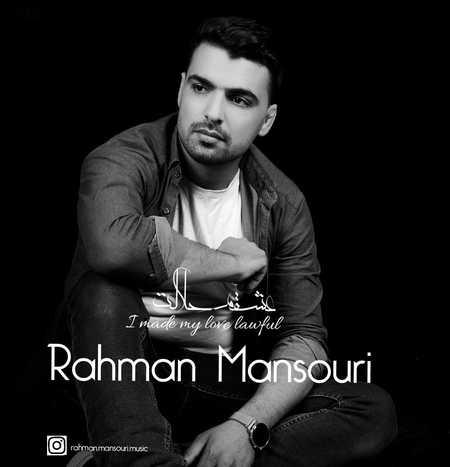 Rahman Mansouri Eshgham Halalet دانلود آهنگ رحمان منصوری عشقم حلالت