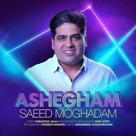 Saeed Moghadam Ashegham دانلود آهنگ سعید مقدم عاشقم