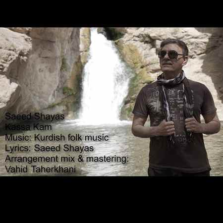 Saeed Shayas Kassa Kam دانلود آهنگ سعید شایاس کسه کم