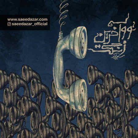 Saeid Azar Too Akharin Zanget دانلود آهنگ سعید آذر تو آخرین زنگت