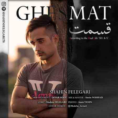 Shahin Falegari Ghesmat دانلود آهنگ شاهین فعله گری قسمت