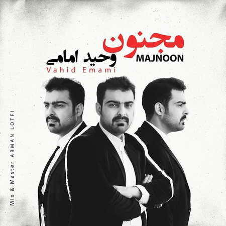 Vahid Emami Majnoon دانلود آهنگ وحید امامی مجنون