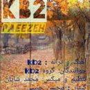 دانلود آهنگ KB2 پاییزه