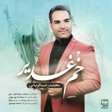 mohammadreza ghorbani khom ghadir 2021 07 25 14 17 49 دانلود آهنگ محمدرضا قربانی خم غدیر