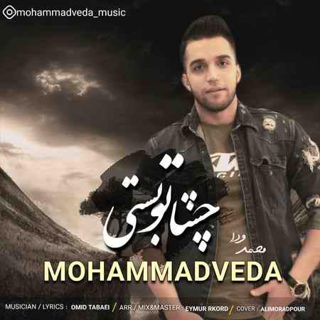 photo ۲۰۲۱ ۰۷ ۰۳ ۲۲ ۳۷ ۱۴ دانلود آهنگ محمد ودا چشاتو بستی