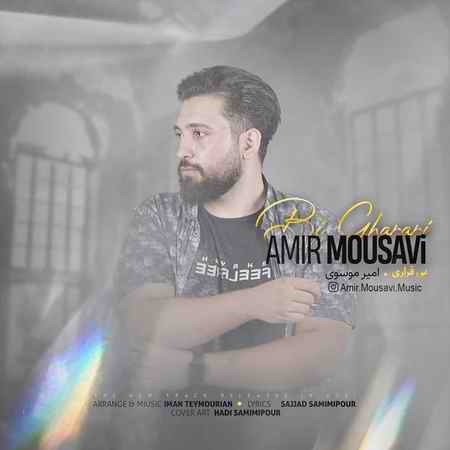 Amir Mousavi Bi Gharari دانلود آهنگ امیر موسوی بی قراری