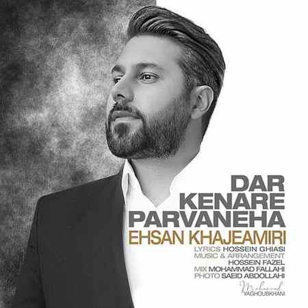 Ehsan Khajeh Amiri Dar Kenare Parvaneha دانلود آهنگ احسان خواجه امیری در کنار پروانه ها