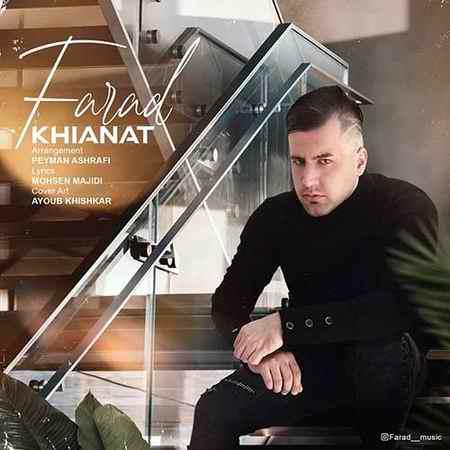 Farad Khianat دانلود آهنگ فاراد خیانت