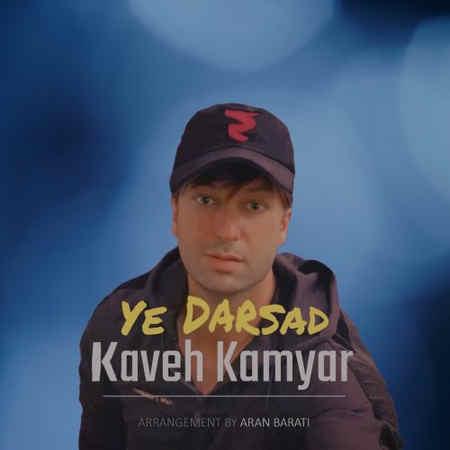 Kaveh Kamyar Ye Dar Sad دانلود آهنگ کاوه کامیار یه درصد
