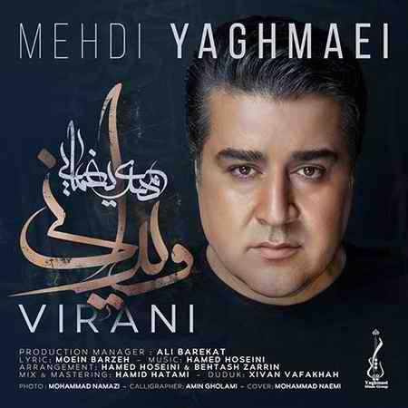 Mehdi Yaghmaei Virani دانلود آهنگ مهدی یغمایی ویرانی