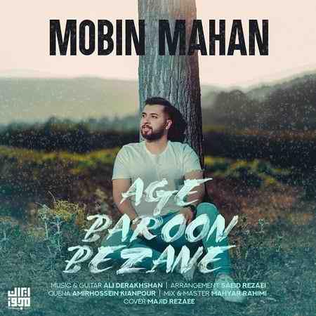 Mobin Mahan Age Baroon Bezane دانلود آهنگ مبین ماهان اگه بارون بزنه