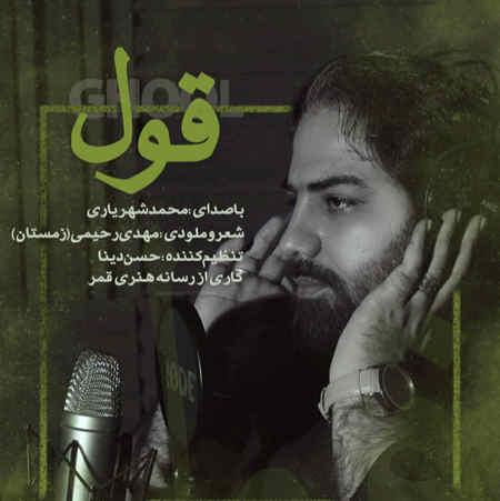 Mohammad Shahriari Ghol دانلود آهنگ محمد شهریاری قول