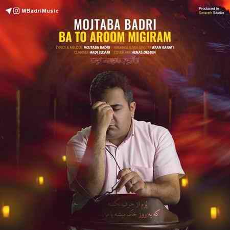 Mojtaba Badri Ba To Aroom Migiram دانلود آهنگ مجتبی بدری با تو آروم میگیرم