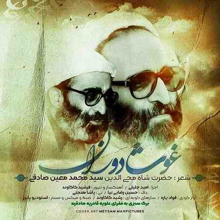 Omid Jalili Ghose Doran دانلود آهنگ امید جلیلی غوث دوران
