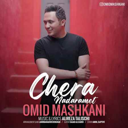 Omid Mashkani Chera Nadaramet دانلود آهنگ امید مشکانی چرا ندارمت
