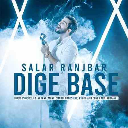 Salar Ranjbar Dige Base دانلود آهنگ سالار رنجبر دیگه بسه