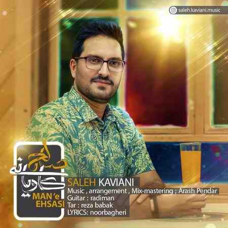 Saleh Kaviani Mane Ehsasi دانلود آهنگ صالح کاویانی منه احساسی