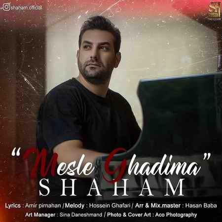 Shaham Mesle Ghadima دانلود آهنگ شهام مثل قدیما