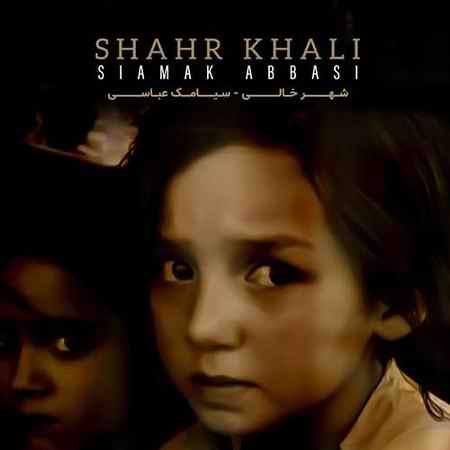 Siamak Abbasi Shahr Khali 1 دانلود آهنگ سیامک عباسی شهر خالی
