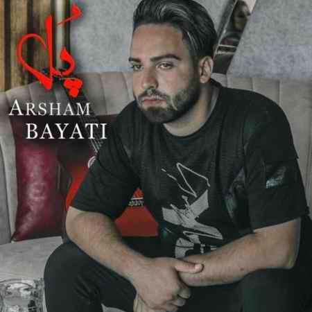 arsham bayati pol 2021 08 02 15 11 41 دانلود آهنگ آرشام بیاتی پل