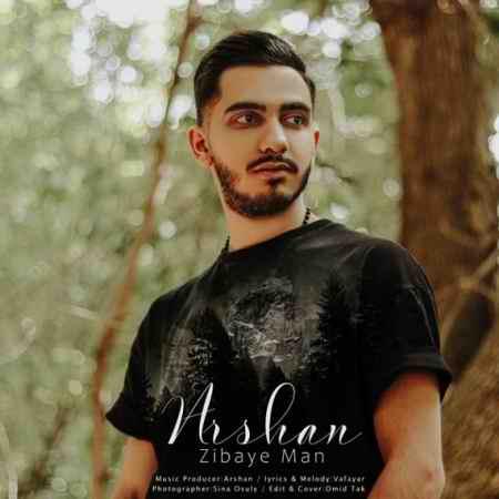 arshan zibaye man 2021 08 01 22 58 04 دانلود آهنگ ارشان زیبای من
