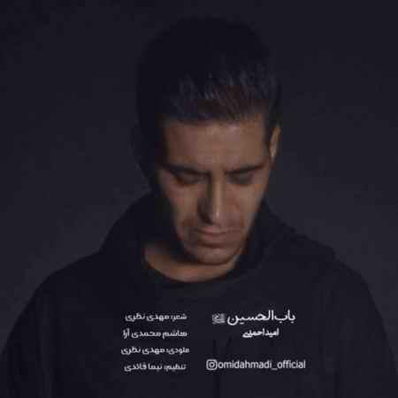 omid ahmadi babolhosein 2021 08 09 20 08 21 دانلود آهنگ امید احمدی بابالحسین
