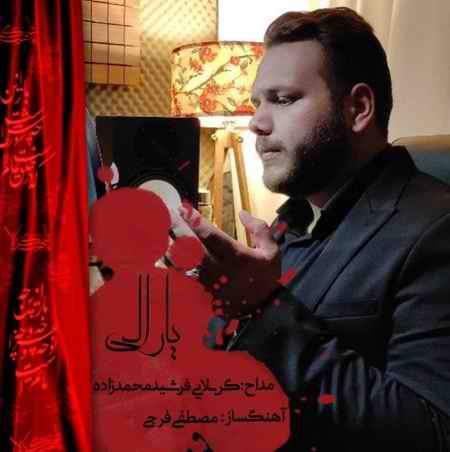 photo ۲۰۲۱ ۰۸ ۰۶ ۲۳ ۳۵ ۰۷ دانلود مداحی فرشید محمد زاده یارالی