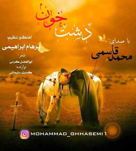 photo ۲۰۲۱ ۰۸ ۰۹ ۱۶ ۱۵ ۵۲ دانلود آهنگ محمد قاسمی دشت خون