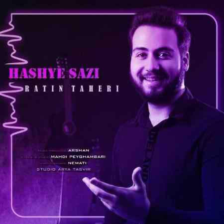ratin taheri hashiye sazi 2021 08 08 21 04 57 دانلود آهنگ راتین طاهری حاشیه سازی