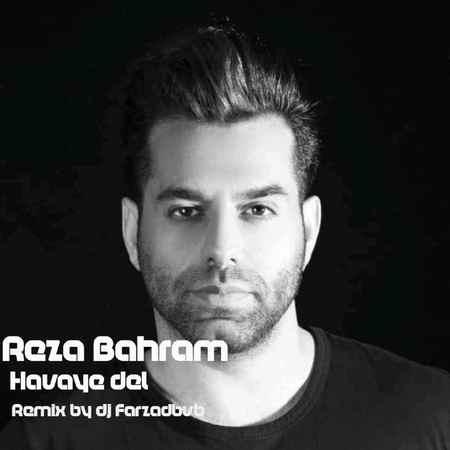 reza bahram havaye del dj farzadbvb remix دانلود ریمیکس رضا بهرام هوای دل