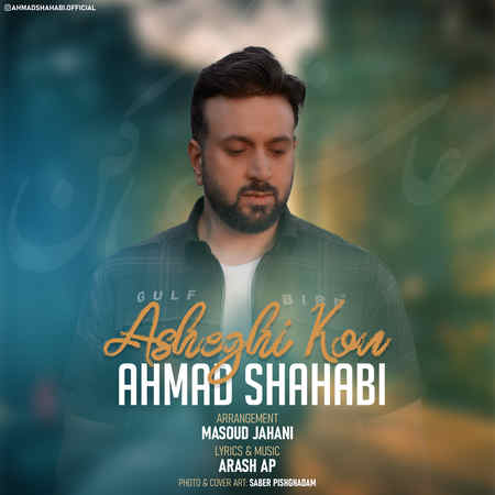 Ahmad Shahabi Asheghi Kon دانلود آهنگ احمد شهابی عاشقی کن