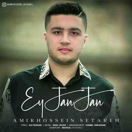 AmirHossein Setareh Ey Jan Jan دانلود آهنگ امیرحسین ستاره ای جان جان