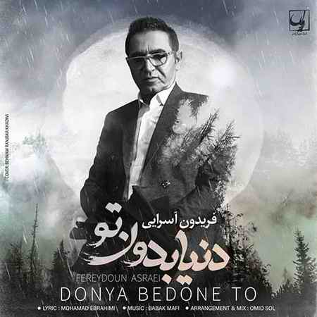 Fereydoun Asraei Donya Bedoone To دانلود آهنگ فریدون آسرایی دنیا بدون تو