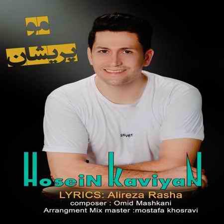 Hosein Kaviyan Moo Parishan دانلود آهنگ حسین کاویان مو پریشان