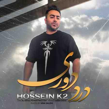 Hossein K2 Darde Doori دانلود آهنگ حسین K2 درد دوری