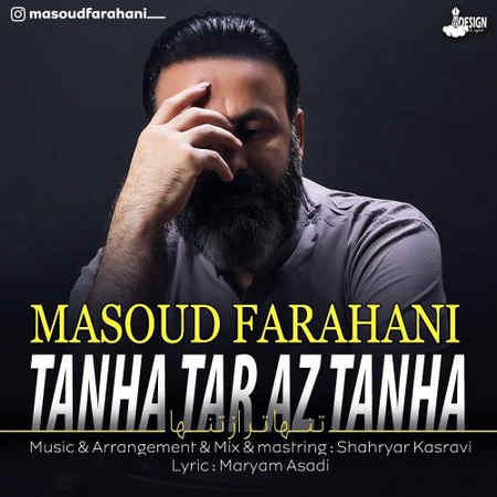 Masoud Farahani Tanhatar Az Tanha دانلود آهنگ مسعود فراهانی تنهاتر از تنها