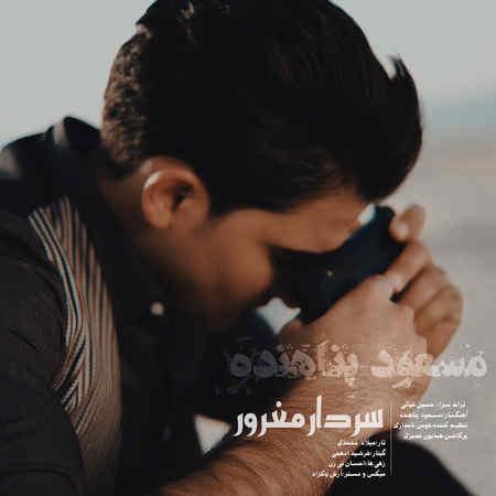 Masoud Panahande Sardare Maghroor Music fa.com  دانلود آهنگ مسعود پناهنده سردار مغرور