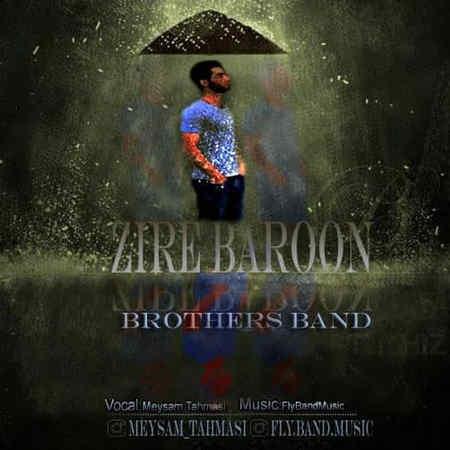 Meysam Tahmasbi Zire Baroon دانلود آهنگ میثم طهماسبی زیر بارون