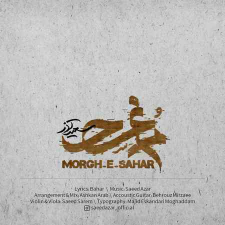 Saeed Azar Morghe Sahar CoverArt دانلود آهنگ سعید آذر مرغ سحر