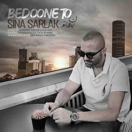 Sina Sarlak Bedoone To دانلود آهنگ سینا سرلک بدون تو