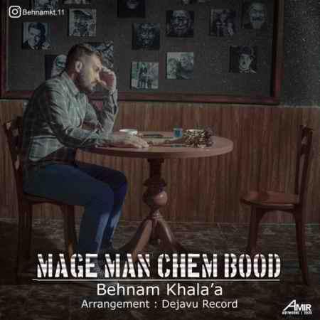 behnam khalaa mage man chem bood 2021 09 25 20 38 14 دانلود آهنگ بهنام خلاء مگه من چم بود