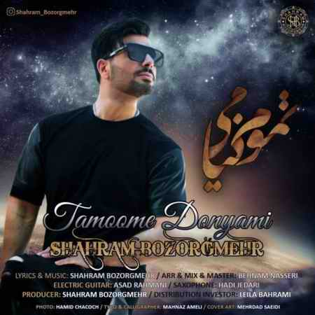 shahram bozorgmehr tamoome donyami 2021 09 30 17 25 27 دانلود آهنگ شهرام بزرگمهر تموم دنیامی