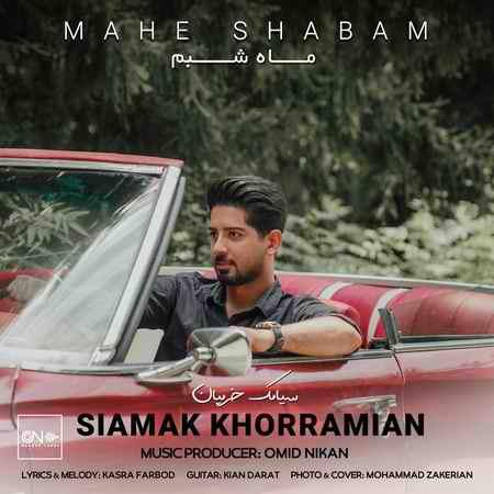 siamak khoramian mahe shabam دانلود آهنگ سیامک خرمیان ماه شبم