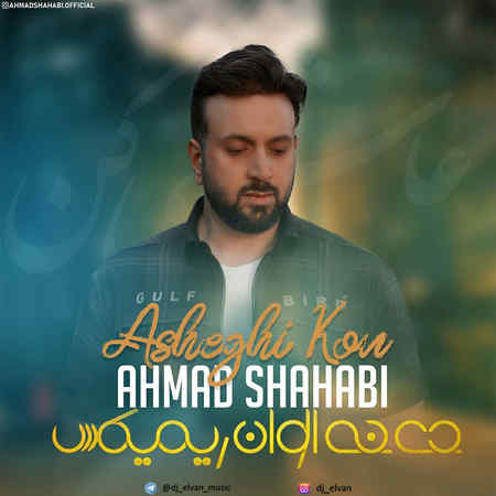 Ahmad Shahabi Remix Asheghi Kon دانلود ریمیکس احمد شهابی عاشقی کن