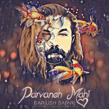 Dariush Safari Parvaneh Mahi دانلود آهنگ داریوش صفری پروانه ماهی