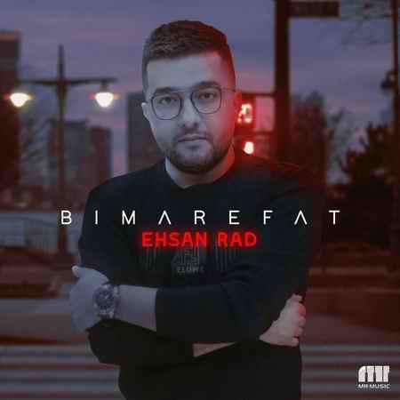 Ehsan Rad Bimarefat دانلود آهنگ احسان راد بی معرفت