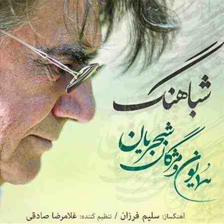 Homayoun Shajarian Shabahang دانلود آهنگ همایون شجریان شباهنگ