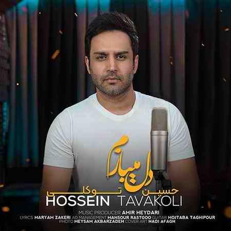 Hossein Tavakoli Del Mibazam دانلود آهنگ حسین توکلی دل میبازم