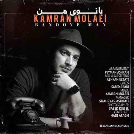 Kamran Molaei Banooye Man دانلود آهنگ کامران مولایی بانوی من